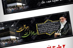 p-banner-tasliat-dargozasht-hojaj