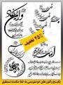 پکیج وکتور خوشنویسی مذهبی به خط نستعلیق