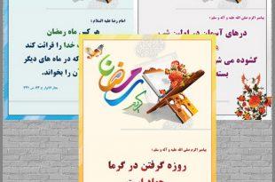 pna-banner-ahadith-mah-ramadan