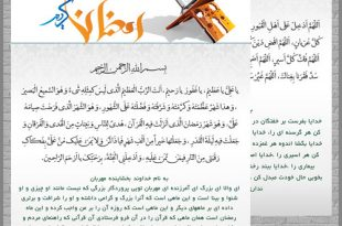 pna-doa-mah-ramadan-2