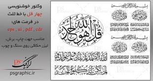 pna-islamic-4qol-solsg-2