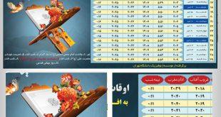 pna1-oqat-ramadan-95
