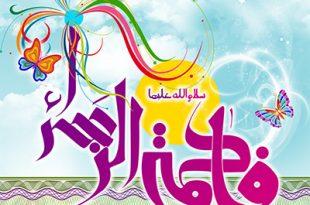 poster-hazrat-zahra1