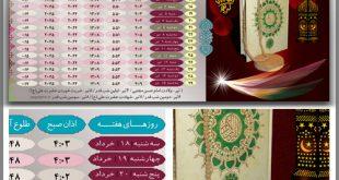 poster-oqat2-1