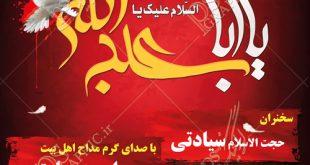 psd-banner-ETE-moharam-07