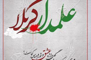psd-banner-m-hazrate-abbas