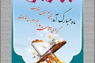 psd-banner-mah-ramadan-01