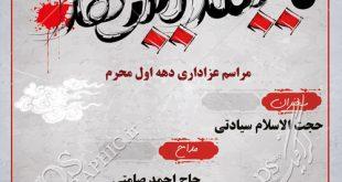 psd-banner-marasem-moharam-01