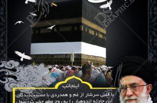 psd-banner-tasliat-hadeseh-haj