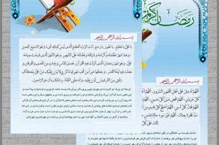 psd-doa-mah-ramadan-1