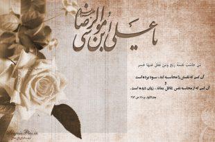 psd-imam-reza-02islamicpics-ir