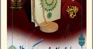 ramadan-banner-14