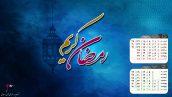 والپیپر HD ماه مبارک رمضان با تقویم به همراه فایل لایه باز