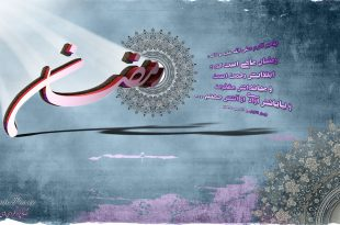 ramezan-wallpaper-1
