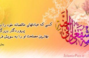 s-hadith-hazrate-fatemeh-01