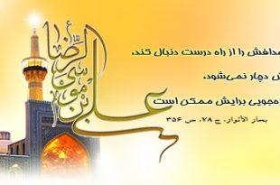 s-hadith-imam-reza-03