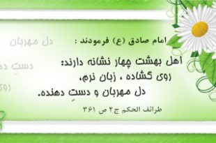 s-hadith-imam-sadegh