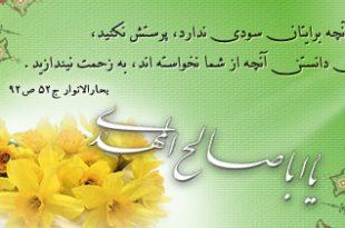 s-hadith-imam-zaman