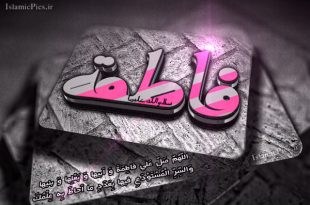 salavat-hazrat-fatemeh-k