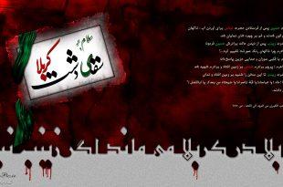 shahadat-hazrat-abbas-hd-wallpaper1