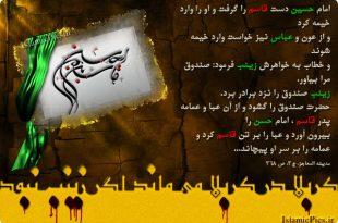 shahadat-hazrat-ghasem-k