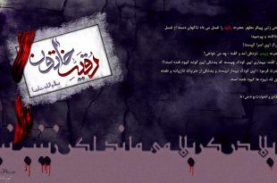 shahadat-hazrat-roghayeh-hd-wallpaper