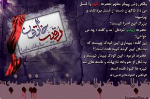 shahadat-hazrat-roghayeh-k
