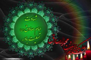 shahadat-imam-sadaegh-k