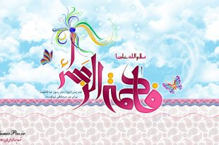 veladat-hazrat-zahra-wallpaper3