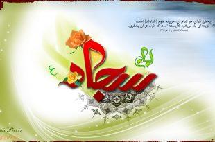 veladat-imam-sajjad-wallpaper1