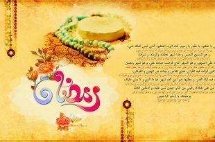 w-doa-ramadan-ya-ali-ya-azim