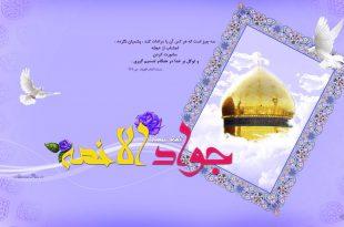 wallpaper-imam-javad1