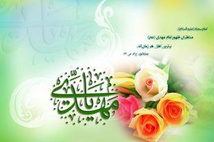 wallpaper-imam-zaman-01