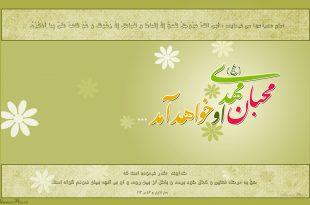 wallpaper-imam-zaman-03