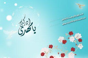 wallpaper-imam-zaman