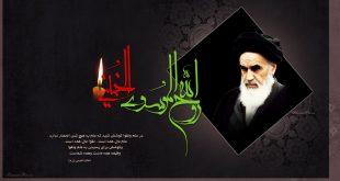 wallpaper-rehlat-imam-khomeiyni
