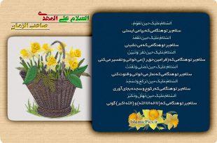 ziyarat-al-yasin