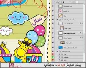 تقویم کودک 98 لایه باز - طرح قطار پیش نمایش لایه ها
