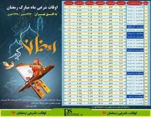 pna-Oqat-ramadan-1396-4