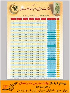 poster-oqat96-1-1