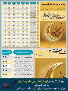poster-oqat96-2-1