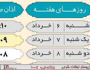 poster-oqat96-2-2