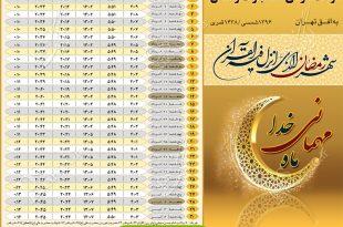 poster-oqat96-2-5