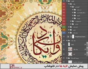 psgraphic-taqhvim96-mazhabi-1-5