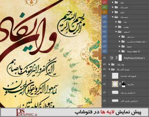 psgraphic-taqhvim96-mazhabi-11-4