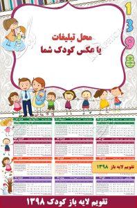 تقویم لایه باز کودک 98 – طرح کودکان شاد