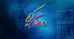 والپیپر HD ماه رمضان با تقویم + فایل لایه باز