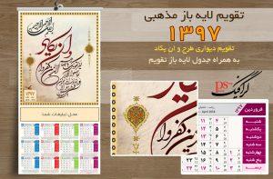 تقویم لایه باز مذهبی 97 دیواری (وان یکاد 6)