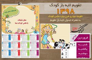 تقویم کودک 98 لایه باز طرح رنگین کمان