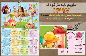 تقویم لایه باز کودک 97 دیواری – شماره 3